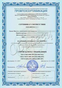 Различия между ISO 45001 и OHSAS 18001